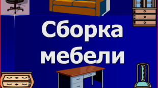Сборка мебели Донецк